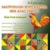Спектакль «Матронлэн егит картэз, яке Атас Гири - 2 (Молодой муж Матрёны или Атас Гири - 2)»