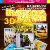 �������� �3D-������������