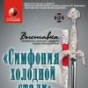 Выставка «Симфония холодной стали»