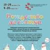 Театрализованное мероприятие «Рождество да святки»