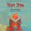 Персональная выставка Вячеслава Михайлова «Тол эзь»