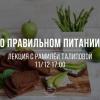 Лекция «О правильном питании»