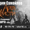 Агата Кристи (Вадим Самойлов)