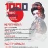 Выставка «1000 и 1 кимоно»