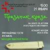 Концерт «Праздник крезя»