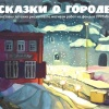 Выставка детских рисунков «Сказки о городе»