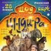 Цирковое шоу «Инди-Ра»