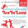 Дискотека на коньках IceInLove