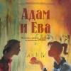 Выставка «Адам и Ева»