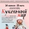 Выставка «Кукольный мир»