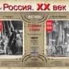 Выставка «Россия. XX век»