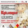 Выставка авторской куклы  «Кукляндия»