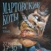 Выставка «Мартовские коты»
