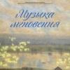 Выставка акварелей «Музыка мгновения»