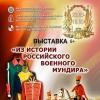 Выставка «Из истории российского военного мундира»