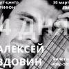 Алексей Вдовин в арт-центре «ГРИФОН»