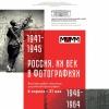 Выставка «Россия. ХХ век в фотографиях. 1941–1964»
