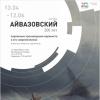 Выставка «Айвазовский»
