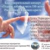 Благотворительный концерт «Подари добро»