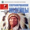 Выставка «Североамериканские индейцы. Мифы и реальность»