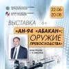 Выставка «АН-94 «Абакан»: оружие превосходства»