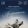 Выставка войлочных скульптур «Притяжение зимы»