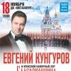 Евгений Кунгуров и мужской камерный хор «Благозвонница»