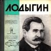 Книжная выставка «Как Эдисон у Лодыгина лампочку украл»