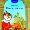 Спектакль «Кот в сапогах» + новогодняя интермедия у ёлки