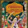 Спектакль «Щелкунчик и Мышиный Король» + новогодняя интермедия у ёлки