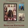 Выставка «Родники Отечества»