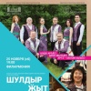 Юбилейный концерт ансамбля «ШУЛДЫР ЖЫТ»