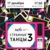 Танцевальное шоу «Странные танцы-3»