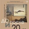 Выставка «До и после. 20 лет постмодернизма»