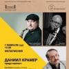 Даниил Крамер и Петр Барон (саксофон, Польша)
