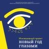 Выставка «Новый год глазами ижевских художников»