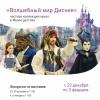 Выставка «Волшебный мир Диснея»