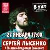 Сергей Лысенко. Концерт к 80-летию В. Высоцкого