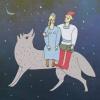 Сказка «Иван-Царевич и Серый волк»