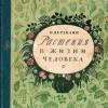 Выставка «Следопыт зеленого мира» к 115-летию ботаника и писателя Н.М. Верзилина