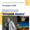 Выставка «Вечерний Ижевск»