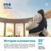 Романтическая экскурсия «История и романтика»