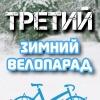 Третий Зимний велопарад в Ижевске