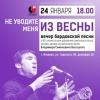 Вечер бардовской песни «Не уводите меня из весны»