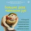 Выставка-конкурс «Большие дела маленьких рук»