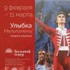 Театральная выставка «Улыбка Мельпомены. Секреты закулисья»