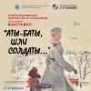 Выставка «Аты-баты, шли солдаты…»