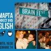 English Brainfest #45