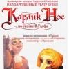 Спектакль «Карлик Нос»