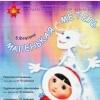 Спектакль «Маленькая Метель»